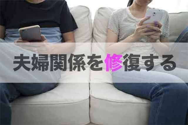 夫婦関係を修復する